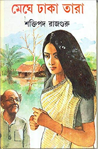 Recollections of the Past: Neeta's Isolation and Alienation in Meghe